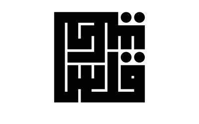 صور إسم مخطوطات اسماء الدول العربية – فلسطين