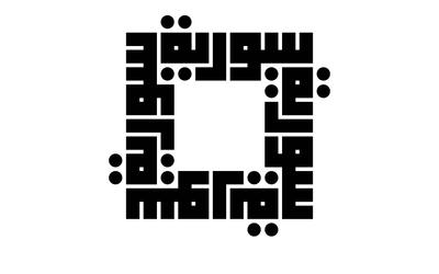 صور إسم مخطوطات اسماء الدول العربية- سوريا
