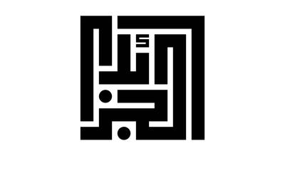 صور إسم مخطوطات  اسماء الدول العربية- الجزائر