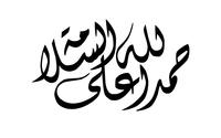 صور إسم حمدلله على السلام