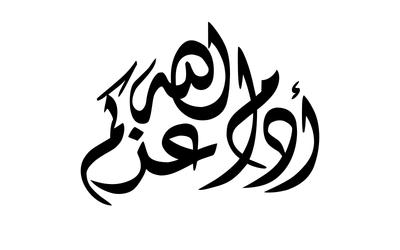 صور إسم أدام الله عزكم
