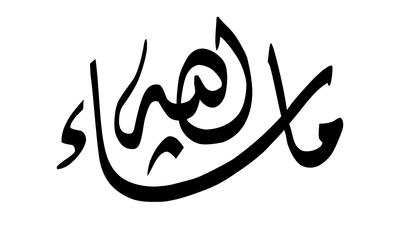 صور إسم ماشاء الله
