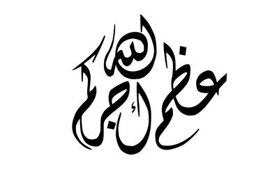 صور إسم عظم الله اجركم