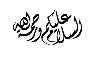 صور إسم السلام عليكم ورحمة الله