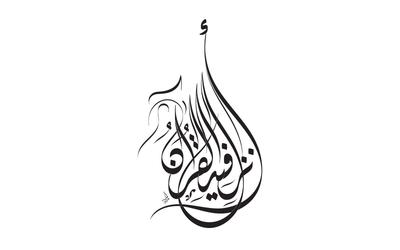 صور إسم islamic arabic calligraphy16