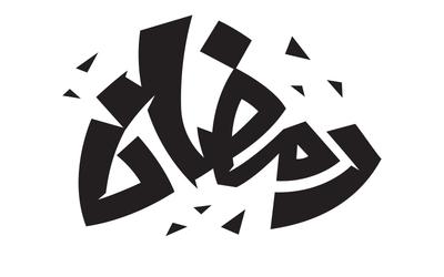 صور إسم islamic arabic calligraphy15