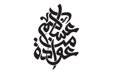 صور إسم islamic arabic calligraphy19