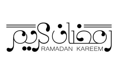 صور إسم islamic arabic calligraphy25