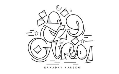 صور إسم رمضان فرحة