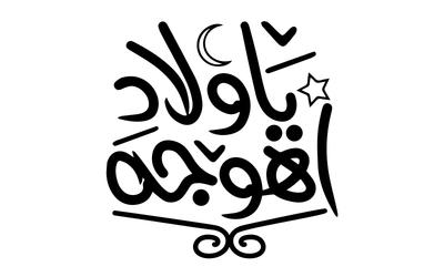 صور إسم ياولاد اهوجه