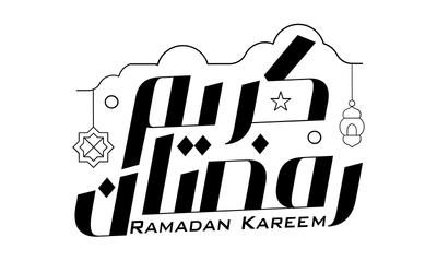صور إسم رمضان كريم