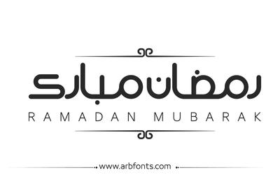 صور إسم رمضان مبارك