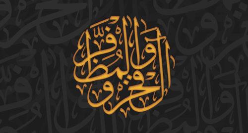 مخطوطات عربية